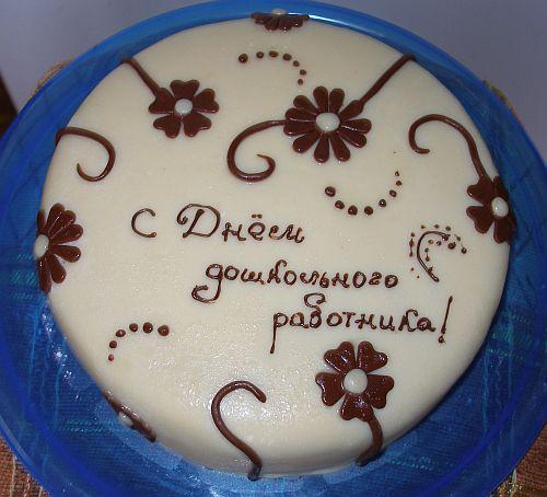 Чем сделать надпись на торте в домашних условиях фото